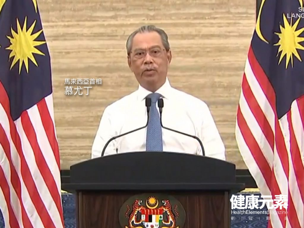 MALAY EMERGENCY PRIME MINISTER
